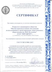 NPO CKTI successfully passed the recertification of the quality management system