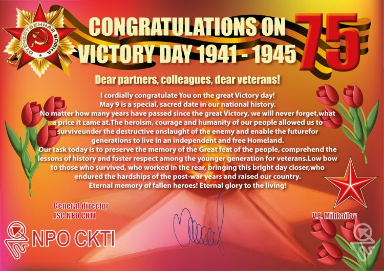 General Director of the Society V. E. Mikhailov congratulates veterans, colleagues and partners on the 75th anniversary of victory In the great Patriotic War