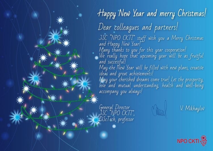 General Director of the Company V. E. Mikhailov congratulates colleagues and partners on the New Year and Christmas